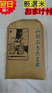【令和2年産 新品種特別お試し価格】山形県産 雪若丸 減農薬米 玄米30kg(もしくは精米無料) 送料無料 ※北海道、沖縄は発送見合わせております。