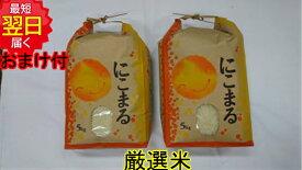 【令和元年産】静岡県産 にこまる☆白米10kg(5kg×2)送料無料_※北海道、沖縄は発送見合わせております。