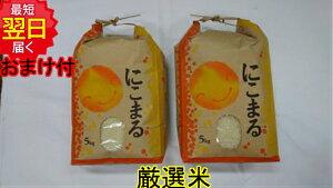 【令和3年産 新米】静岡県産 にこまる☆白米10kg(5kg×2)送料無料_※北海道、沖縄は発送見合わせております。
