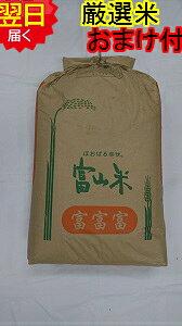 【令和元年産 新米】富山県産 富富富(ふふふ) 玄米30kg(精米選択無料) 送料無料※北海道は別途送料¥500沖縄一部離島は¥1500が掛かります。