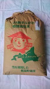【令和2年産 お試し価格】ゆめぴりか 北海道砂川地区 高度クリーン米 減農薬米 30kg(精米無料)送料無料※北海道、沖縄は発送見合わせております。