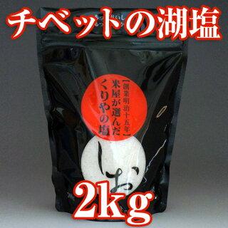 米屋が選んだくりやの塩【チベットの湖塩2kg入り】【食塩】