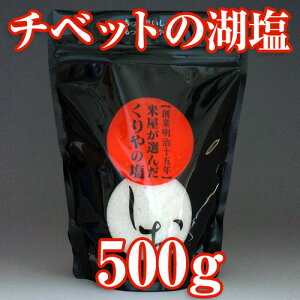 米屋が選んだくりやの塩【チベットの湖塩 500g入り】【食塩】