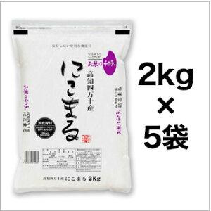 新米 令和3年(2021年) 高知県四万十産 にこまる〈日本一おいしい米コンテスト 全国第二位 優秀金賞受賞〉〈5年連続特A評価〉白米10kg(2kg×5袋) 【特別栽培米】【送料無料・米袋は真空包装】