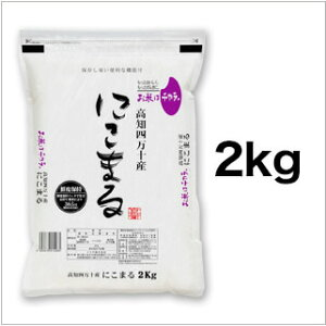 新米 令和3年(2021年) 高知県四万十産 にこまる〈日本一おいしい米コンテスト 全国第二位 優秀金賞受賞〉〈5年連続特A評価〉白米2kg 【送料無料】【特別栽培米】【米袋は真空包装】