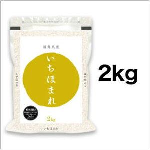 新米 令和3年(2021年) 福井県産 いちほまれ<4年連続 特A評価> 白米 2kg【米袋は真空包装】【即日出荷】