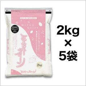 新米 令和3年(2021年) 石川能登産 ミルキークイーン 白米 10kg(2kg×5袋) 【送料無料】【米袋は真空包装】【即日出荷】