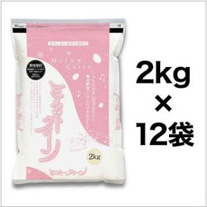 新米 令和3年(2021年) 石川能登産 ミルキークイーン 白米 24kg(2kg×12袋) 【送料無料】【米袋は真空包装】【即日出荷】