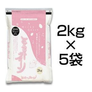 令和3年(2021年)新米 【先行予約】石川能登産 ミルキークイーン 白米(10kg  2kg×5袋)【送料無料】10月1日より出荷開始
