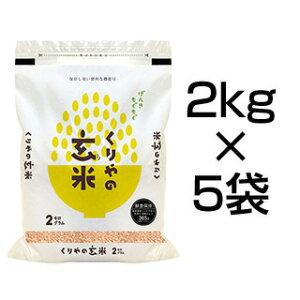 令和3年(2021年)新米 <精選玄米>富山県産 てんたかく 10kg(2kg×5袋) 10kg 【 送料無料 ・ 令和3年産新米 / お米】 【9月のやりくり上手】【玄米】【即日出荷】