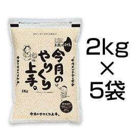 令和3年(2021年)新米 【9月のやりくり上手】富山県産 てんたかく( 10kg | 2kg×5袋 )【 送料無料 ・ 令和3年産新米 / お米】【白米】【即日出荷】