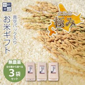【令和2年度産】 北海道産 無農薬 米 3つ選べる 北海道米 真空パック ギフトセット! ゆめぴりか ななつぼし ふっくりんこ おぼろづき きたくりん ゆきさやか 1パック6合(900g) 合計3個セット