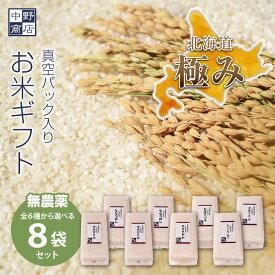 【令和2年度産】 北海道産 無農薬 米 8つ選べる 北海道米 真空パック ギフトセット! ゆめぴりか ななつぼし ふっくりんこ おぼろづき きたくりん ゆきさやか 1パック6合(900g) 合計8個セット