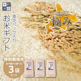 【令和2年度産】 北海道産 特別栽培 米 3つ選べる 北海道米 真空パック ギフトセット! ゆめぴりか ななつぼし ふっくりんこ おぼろづき きたくりん ゆきさやか ほしのゆめ あやひめ きらら397 1パック6合(900g) 合計3個セット