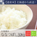 【28年度産】 北海道から直送!【送料無料】北海道米 ななつぼし 30kg ( 米 30kg 送料無料 /米/コメ)