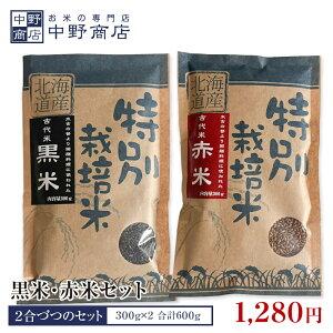 【令和2年度産】 北海道産 黒米・赤米セット 各2合 約300g×2 合計約600g 北海道米 雑穀 セットネコポスで発送