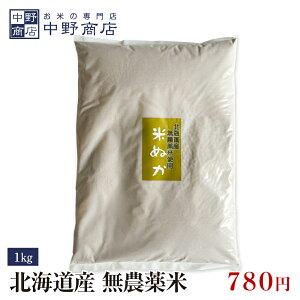 【令和2年度産】 ぬか 1kg 米ぬか 北海道産 無農薬米 糠 米糠 こめぬかレターパックで発送