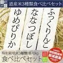 【新米 29年度産】 送料無料 北海道産 合計30kg 特別栽培米/北海道産特A米 大満足食べ比べセット(ゆめぴりか なな…