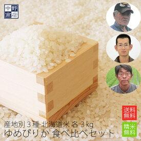 【令和2年度産】 特別栽培米 ゆめぴりか 3kg×3種類北海道産 産地別食べ比べセット各3kg合(計9kg)玄米 白米 分づき米 米 お米 北海道米