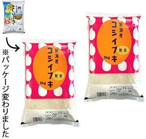 【あす楽】 【送料無料】 受注精米 令和2年産 米 【新潟県産 こしいぶき】 米 精米 こしいぶき 10kg (10キロ) (5kgx2袋) こめ お米 おこめ 白米 新潟米 ブランド米 高級米 美味しい米 おいしい
