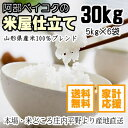 米 30kg 送料無料白米 『米屋仕立て』 30kg【5kgX6袋◎】 国内産★送料無料→(沖縄を除く)