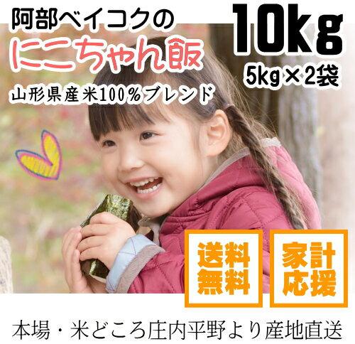 米 10kg 送料無料 にこちゃん飯【5kg×2袋】 国内産100%ブレンド 10キロ 【別途送料加算地域あり】