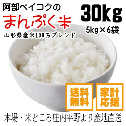 米30kg 送料無料 家計応援まんぷく米 5kg×6袋 安い お米 30キロ コメ 白米