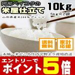 楽天最安値送料無料送料込5kg10kg20kg30kg5キロ10キロ20キロ30キロ玄米新米こしひかりよりうまいはえぬきひとめぼれあきたこまち米屋仕立て限定%OFFブランド米