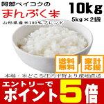 【10kg】【白米】【米】期間限定商品!生活応援!!!阿部ベイコクの「まんぷく米」5キロ×2袋【送料無料】【10kg】【白米】【米】