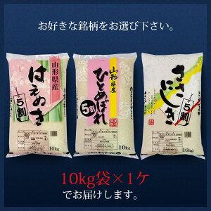 銘柄米入り10kg