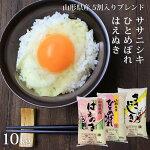 はえぬき/ひとめぼれ/ササニシキ5割ブレンド10kg