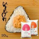 ひとめぼれ 10kg(5kg×2袋) 送料無料 選べる精米方法(無洗米 白米 玄米) 山形県産 新米 令和2年産 ※一部地域は別途送…