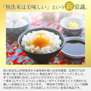 無洗米は美味しい