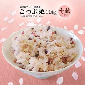 無洗米 送料無料 10kg こつぶ姫 5kg袋×2ケ 十穀おまけ付き 【別途送料加算地域あり】