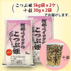 無洗米5kg×2袋、十穀2袋