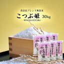 無洗米 送料無料 30kg こつぶ姫 5kg×6袋 【別途送料加算地域あり】