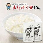山形県産米100%ブレンド米まんぷく米10kg