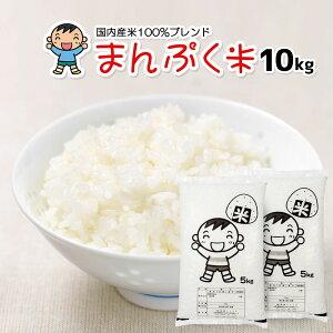 米10kg 送料無料 家計応援まんぷく米 5kg×2袋 安い お米 10キロ コメ 白米