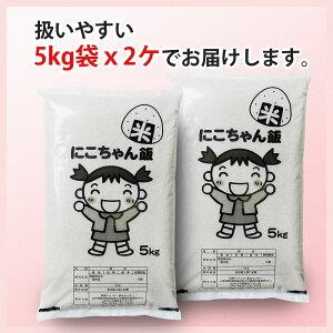 ブレンド米にこちゃん飯5kg×2袋