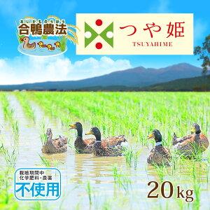 無農薬 つや姫 20kg (5kgx4袋) 送料無料 合鴨農法 選べる精米方法(無洗米 白米 玄米) 山形県産 特別栽培米 お米 コメ こめ あいがも