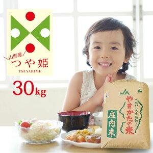 つや姫 30kg 送料無料 (無洗米 白米 玄米)選べます 精米後約27kg 山形県産 お米 コメ こめ