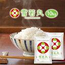 山形 雪若丸 10kg(5kgx2袋) 新米 令和2年産 送料無料 選べる精米方法(無洗米 白米 玄米) ※沖縄は別途送料追加 お米 …