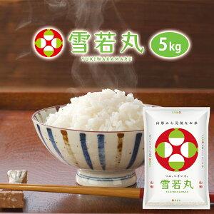 山形 雪若丸 5kg (5kg×1袋) 新米 令和2年産 送料無料 選べる精米方法(無洗米 白米 玄米) ※一部地域は別途送料追加 お米 コメ こめ