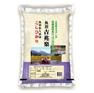 【2020年産】令和2年産 カルゲン特別栽培米 5kg 南魚沼産コシヒカリ 白米[5k-un]
