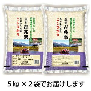 【2020年産】令和2年産 カルゲン特別栽培米 10kg 南魚沼産コシヒカリ 白米[10k-un]
