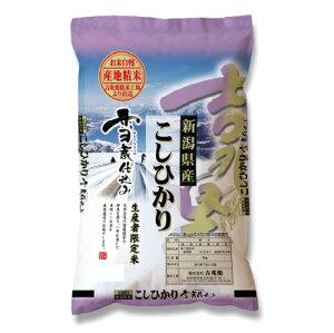2kg 令和3年【2021年産】新潟コシヒカリ 2kg 白米 契約栽培 新潟県産 お米[2k-un]お試し
