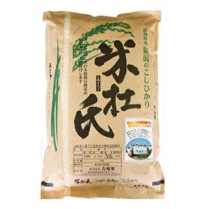 2kg 送料無料 【2020年産】 米杜氏 新潟コシヒカリ白米 生産者限定 契約栽培 新潟県産お米[2k-un] お試しサイズ