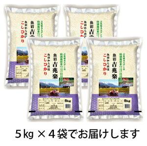 【2020年産】令和2年産 カルゲン特別栽培米 20kg 南魚沼産コシヒカリ 白米 5kg×4袋[30k-un]