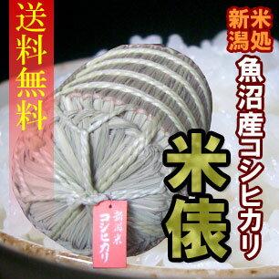 【送料無料(一部地域を除く)】『米俵』魚沼産コシヒカリ5kg入りご贈答にどうぞ♪【smtb-TK】