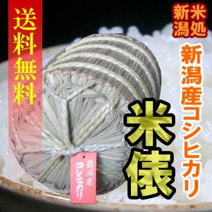 【送料無料(一部地域を除く)】『米俵』新潟産コシヒカリ5kg入りご贈答にどうぞ♪